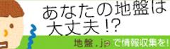安心な家づくりのための 地盤.jp