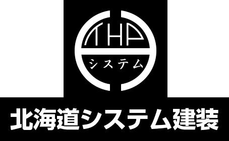 北海道システム建装